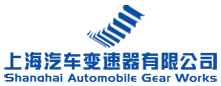 上海汽车变速器有限公司