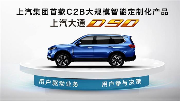 陕西11选5走势图表大通品牌战略暨首款互联网定制SUV D90全球首发