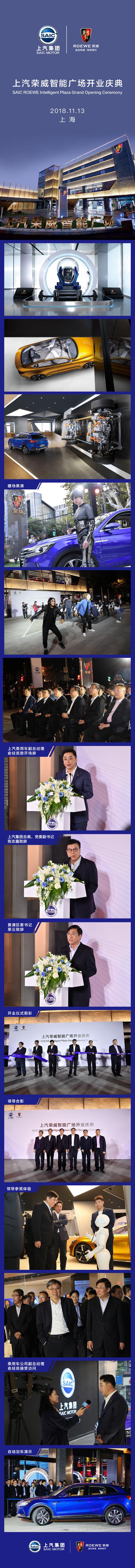beplay下载app下载荣威智能广场开门迎客 汽车行业首个新零售体系落地成型