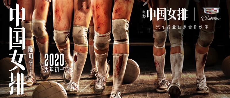 电影《中国女排》与凯迪拉克联合推广短片《想不到》发布