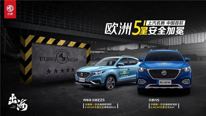 2019名爵位列中国出口单一品牌第一