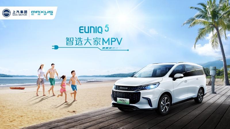 全面布局新能源市场,陕西11选5走势图表MAXUS EUNIQ系列车型即将上市