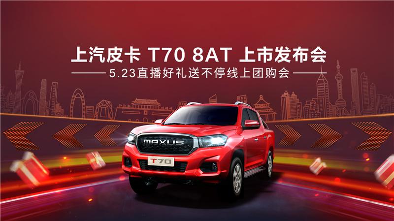 树立皮卡行业品质新标杆  陕西11选5走势图表MAXUS T70 8AT车型即将重磅来袭