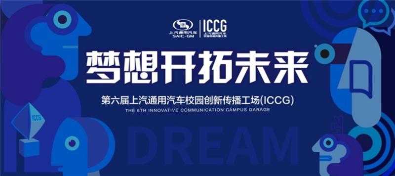 有才又有料!第六届beplay下载app下载通用汽车校园创新传播工场(ICCG)邀你开拓未来