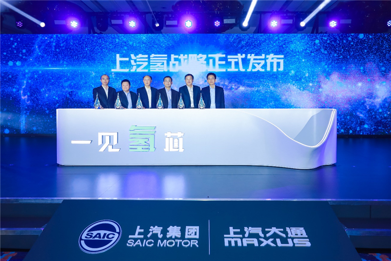 SAIC Group released the first hydrogen strategy in China's automotive industry